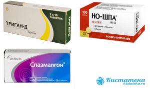 Спазмолитические препараты устраняют болевой синдром, улучшают эвакуацию мочи