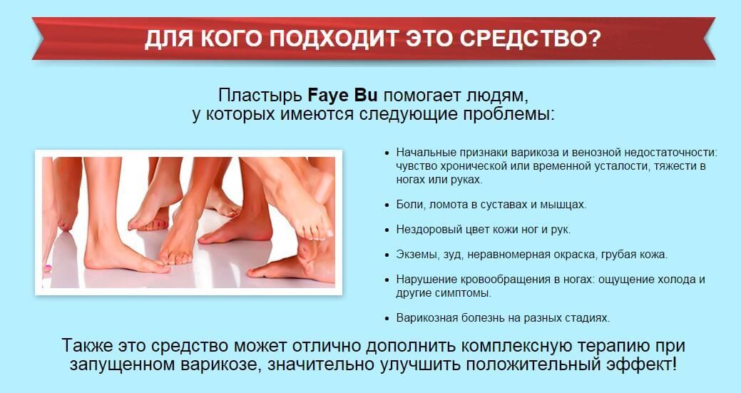 Для кого подходит средство Faye Bu?