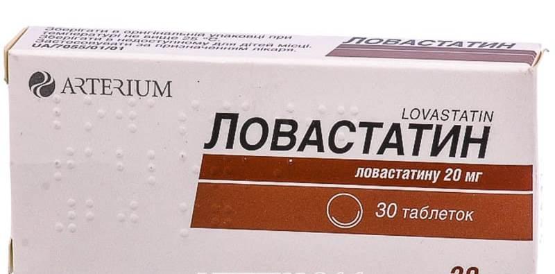 препарат используется для лечения высокого уровня холестерина