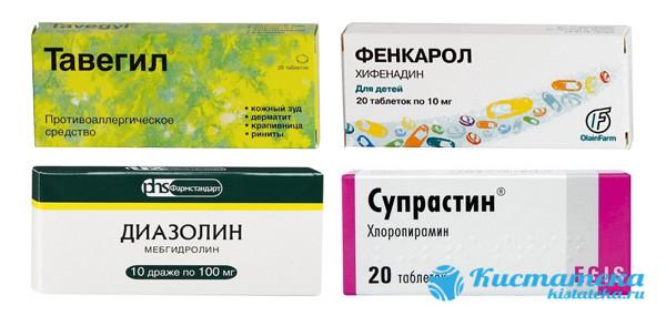Назначают антигистаминные средства