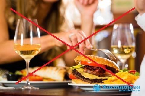 Алкоголь и фастфуд строго запрещается