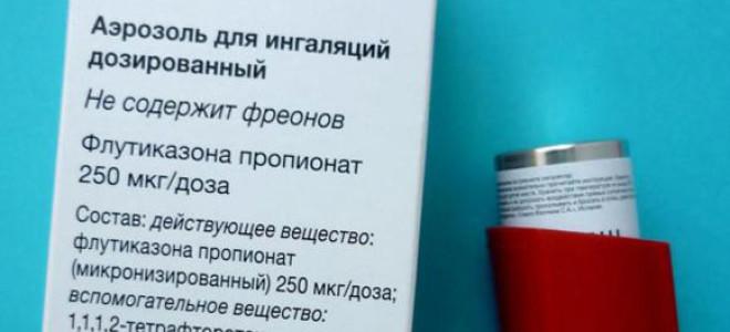 Инструкция по применению Фликсотида для ингаляций