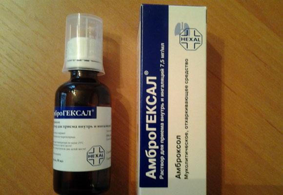 Амброгексал в форме раствора и таблеток