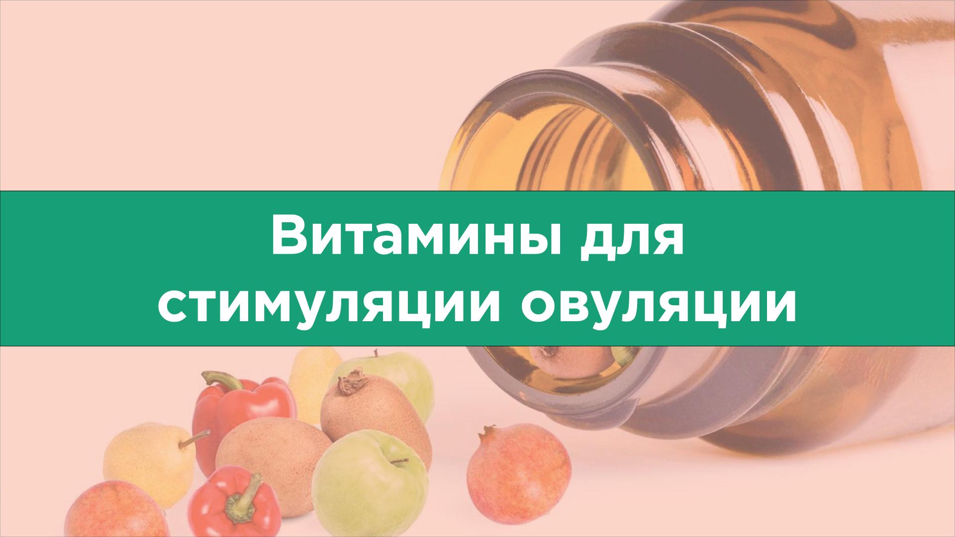 витамины для стимуляции овуляции