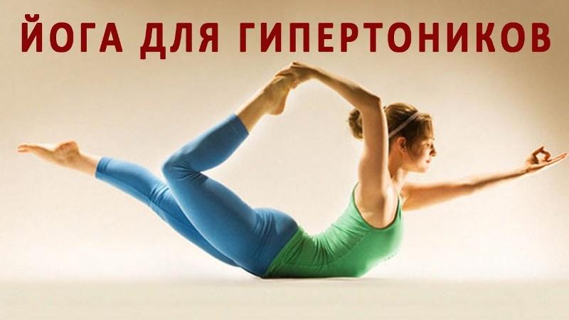 Лечение гипертонии асанами йоги