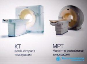 МРТ и КТ являются самыми точными инструментами диагностики