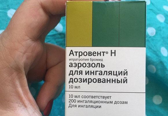 Лекарственный препарат Атровент