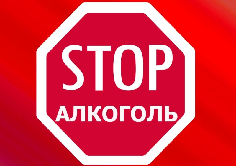 Стоп алкоголю!