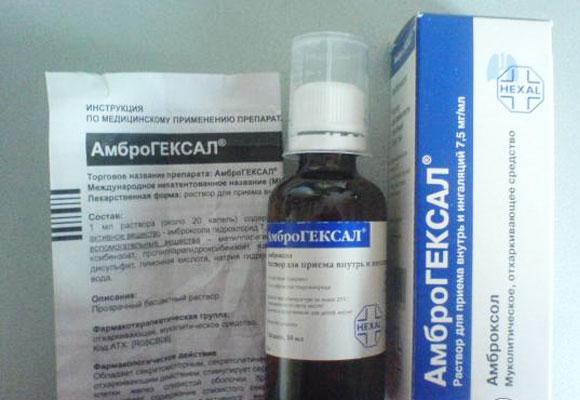 Амброгексал, упаковка с инструкцией
