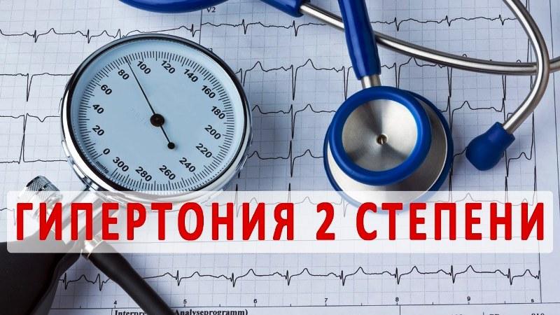 Как лечить гипертонию второй степени