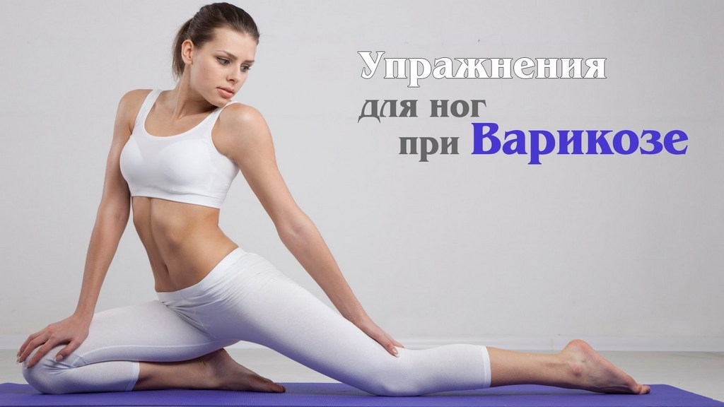 Упражнения для ног при варикозе