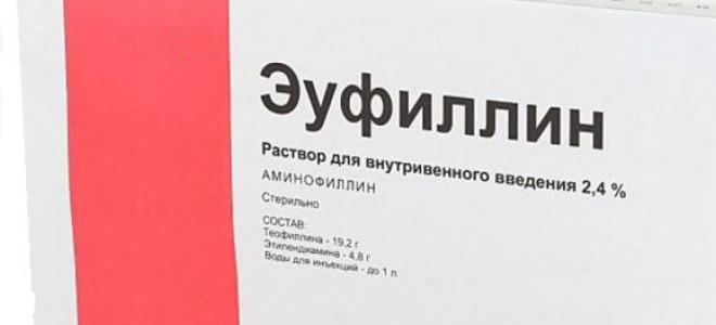 Эуфиллин при кашле для детей и взрослых: инструкция и дозировка