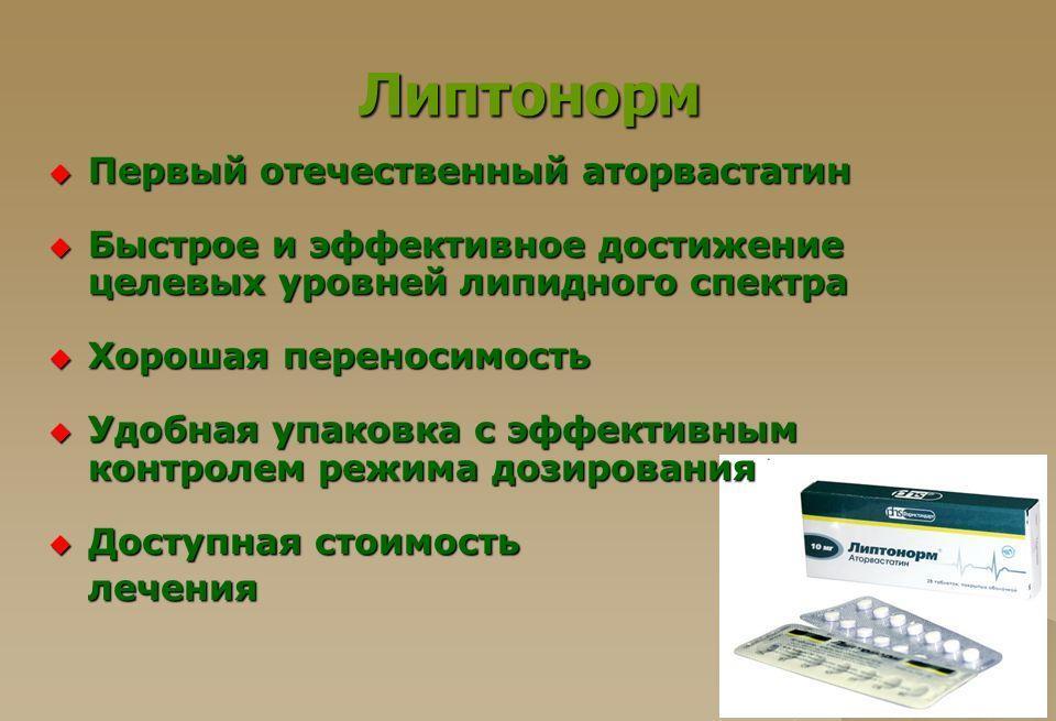Действие данного средства заключается в замедлении активности редуктазы