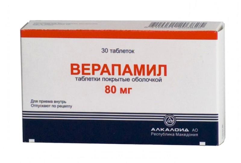Препарат Верапамил в таблетках