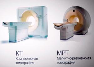 МРТ или КТ? что лучше