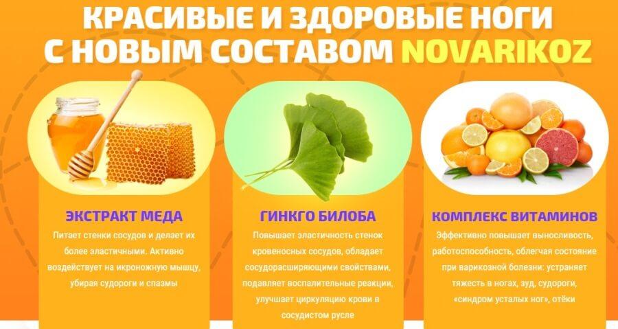Какие компоненты содержатся в спрее от варикоза Novarikoz