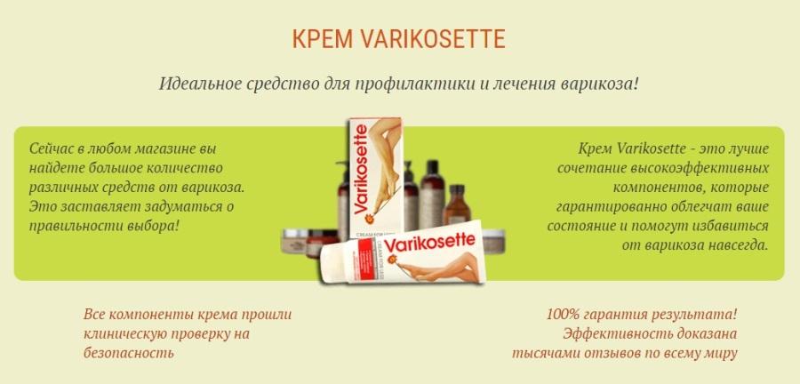 Varikosette - избавление от варикоза