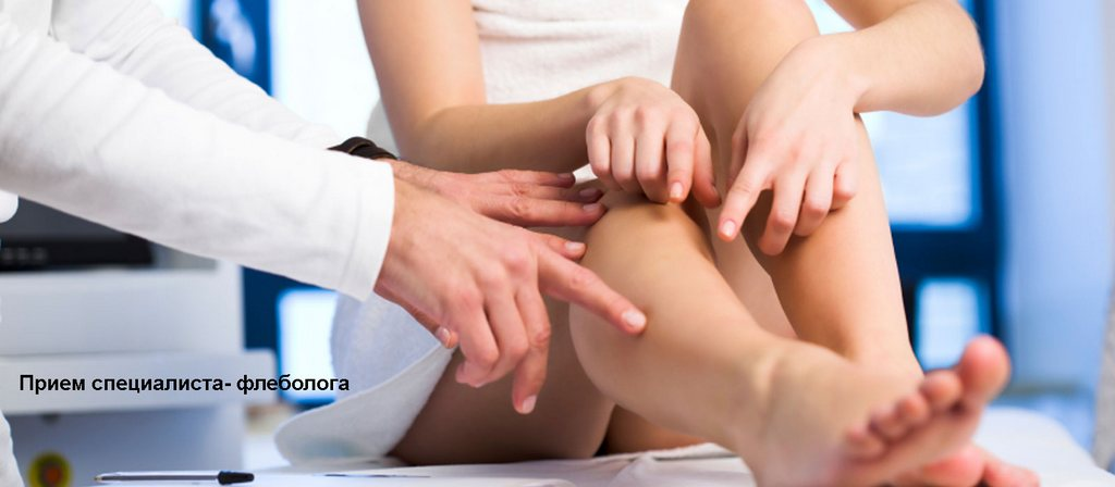 Флеболог назначает лечение после обследования